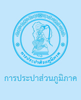Assistant Governor (Technical Affairs)