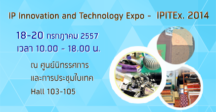 IP Innovation and Technology Expo – IPITEx. 2014